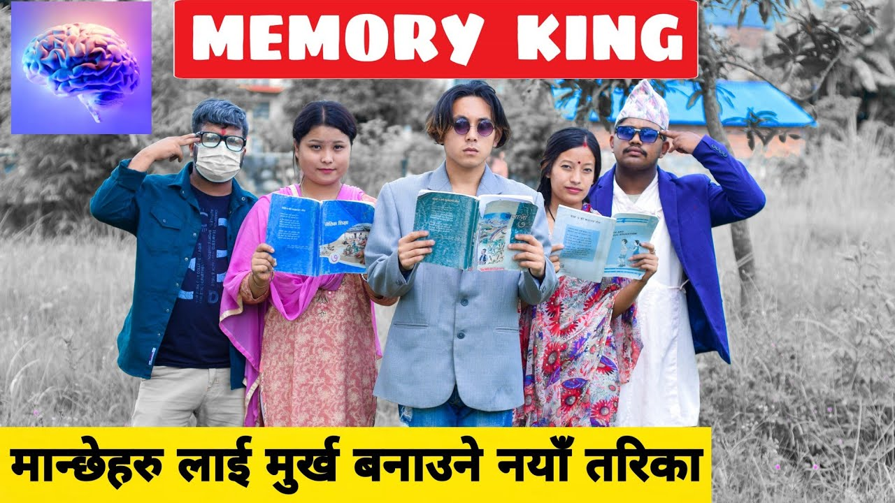 Memory King ||Nepali Comedy Short Film || Local Production || July 2021
