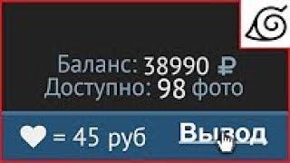 заработок на лайках 45 рублей за лайк