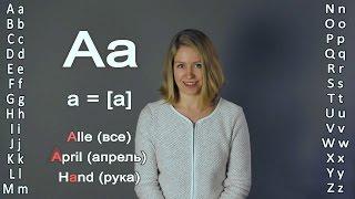 видео Курсы немецкого языка для начинающих