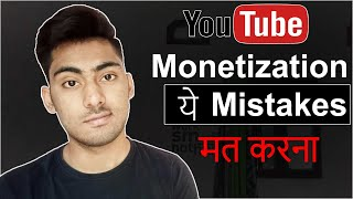 Don't Do These Mistakes During Monetization Under Review | Youtube Monetization 2018