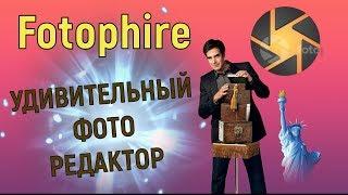 Fotophire – удивительный инструмент для редактирования фото в 2018!