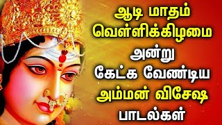 AADI MASAM SPL AMMAN SONGS FOR PROSPERITY | Amman Tamil Padalgal | Best Amman Devotional Songs