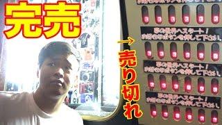1000円自販機を完売させて空っぽにしてみたら!?