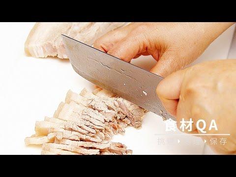 【食材保存】五花肉分包冷凍保存法