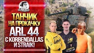 [18+] ARL 44 - ТАНЧИК НА ПРОКАЧКУ с KorbenDallas и Straik! 2 Серия