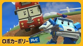 フーバーを止めろ!! | ポリー アニメ | ロボカーポリー テレビ