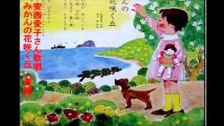 安西愛子さん歌唱 みかんの花咲く丘 {童謡] 親から子へと受け継がれてき...