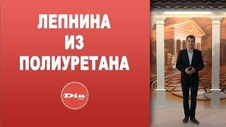 Лепнина из полиуретана(Лепнина из полиуретана Подписывайтесь на канал: http://www.youtube.com/subscription_center?add_user=dmitriyvoyunkov ..., 2015-05-13T05:35:31.000Z)