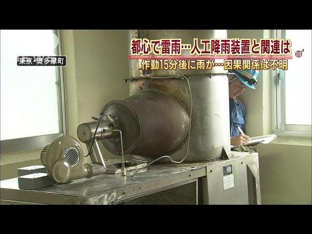 都が12年ぶり人工降雨装置 15分後に雨・・・でも?(13/08/21) - YouTube