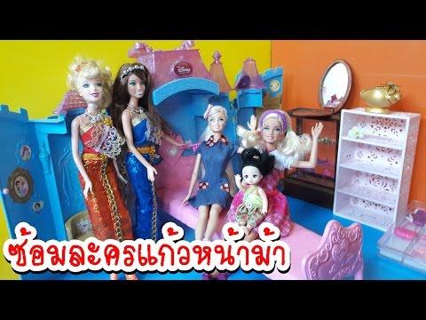 ละครบาร์บี้ ซ้อมละครเรื่องแก้วหน้าม้า รับปิดเทอม Barbie