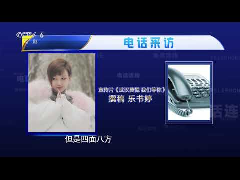 爆红网络! 宣传片《武汉莫慌 我们等你》感人至深【中国电影报道   20200206】