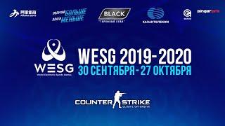 CS:GO. Первая квалификация. WESG 2019:Kazakhstan