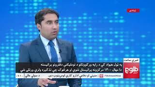 LEMAR NEWS 14 April 2018 /۱۳۹۷ د لمر خبرونه د وري ۲۵ نیته
