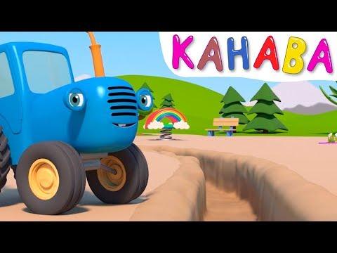 Видео: ЯМА КАНАВА - Синий трактор на детской площадке - Мультик для детей про машинки