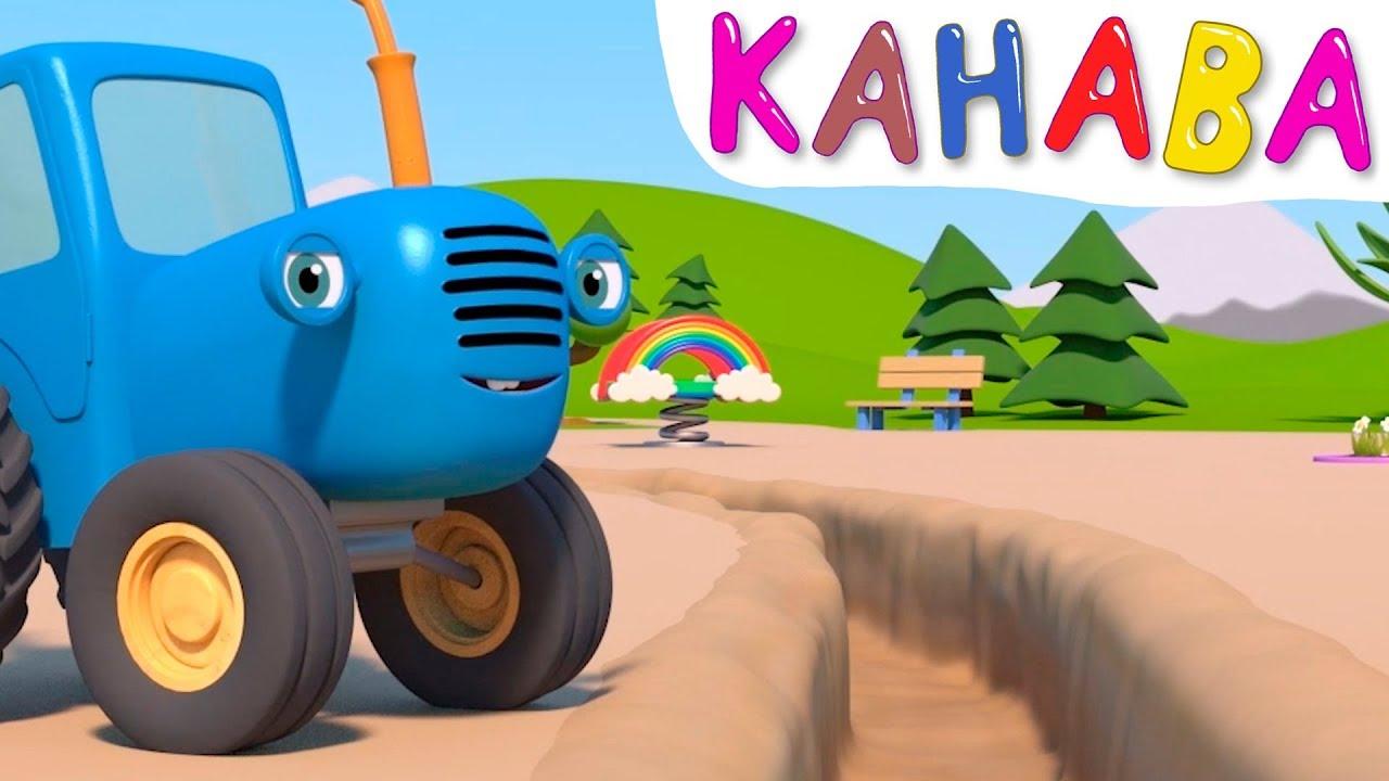 ЯМА КАНАВА - Синий трактор на детской площадке - Мультик для детей про машинки