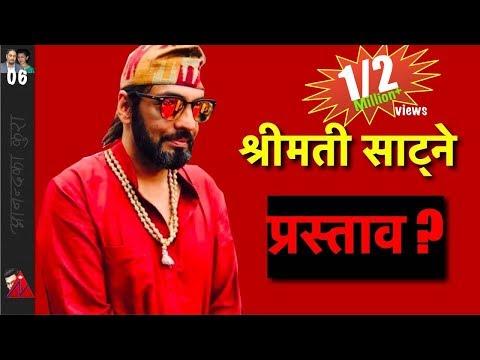 राम कृष्ण ढकाल र पारस बिचको लफडाको सत्यता Ram Krishna Dhakal and Paras Shah, Friday Special