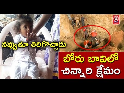 2-Year Old Boy Fell Into Borewell Rescued After 11 Hours | Guntur | V6 News