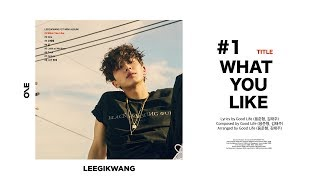 이기광 LEE GIKWANG 1st Mini Album ONE HIGHLIGHT MEDLEY