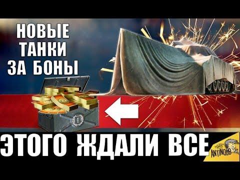 УРА! НОВЫЕ ПРЕМ ТАНКИ ЗА БОНЫ 2020! ИМБА ЗА БОНЫ в World Of Tanks?