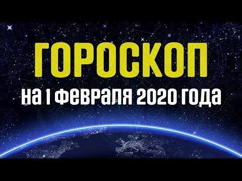 Гороскоп на 1 февраля 2020 года