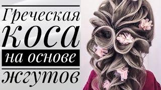 Греческая коса на основе жгутов
