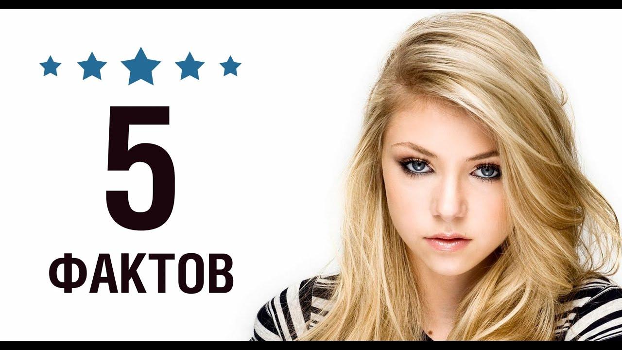 Тейлор Момсен - 5 Фактов о знаменитости || Taylor Momsen ... тейлор момсен