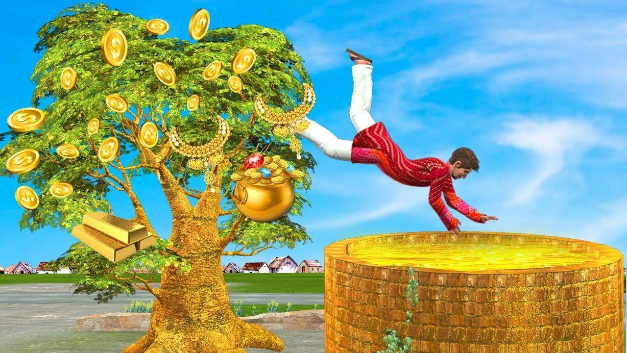 सुनहरा कुआँ सुनहरा पेड़ Golden Tree Golden Well Comedy Video हिंदी कहानिया Hindi Kahaniya