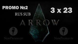 Arrow (Стрела) 3 сезон 23 серия RUS SUB (Промо 2)