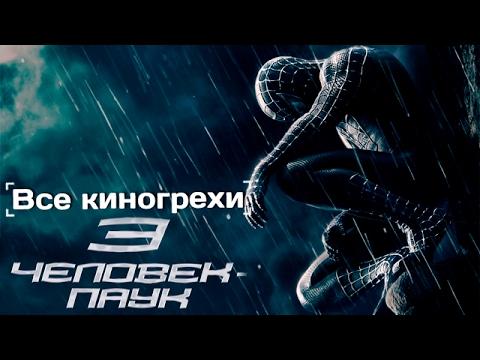 Черный Подходит Человек-Паук Симбиот - Человек-Паук 3-(2007)