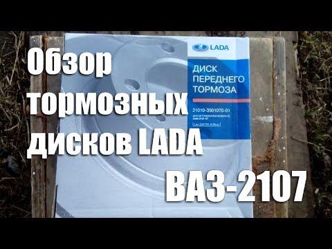 """Обзор тормозных дисков LADA AO """"Лада-имидж"""" ВАЗ-2107"""