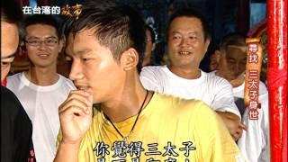 嘉義 尋找三太子的身世 在台灣的故事 第570集
