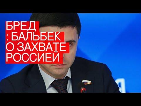 🔴 «Бред»: Бальбек о«захвате» Россией югаУкраины