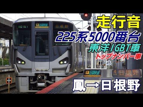 【走行音】225系5000番台〈区間快速〉鳳→日根野 (2016.12.28)