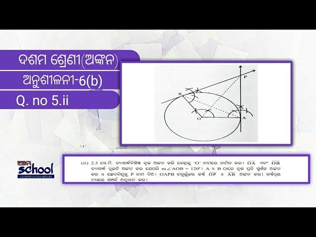 ????? ??? ?????? ,???????? 6(b),Q. no? 5(ii)?constructio class 10,dia medium ,math