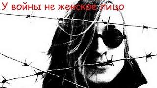 Егор Летов - У войны не женское лицо