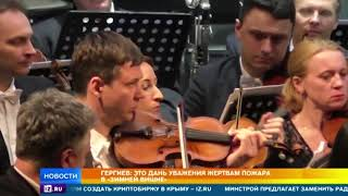 """Гергиев дал благотворительный концерт памяти жертв пожара в """"Зимней вишни"""""""