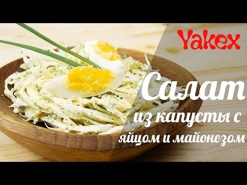салат с для яйцом лук потенции