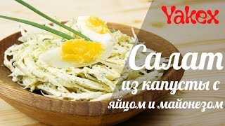 Салат из свежей капусты с яйцом