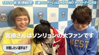 5月17日(金)vs名古屋戦 DAZN協力のもと実施される「FRIDAY NIGHT J.LE...