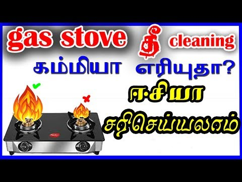 Gas Stove🔥 தீ கம்மியா எரியுதா ஈசியா சரிசெய்யலாம் | Gas Stove Cleaning Tips in Tamil