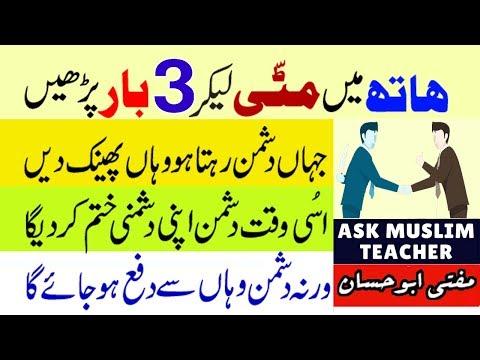 Dushman se Nijat ka Wazifa - Zuban Bandi ka Wazifa - Prayer for Protection - Wazifa for Enemy