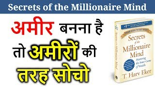(Part-1) Secrets of the Millionaire Mind | Think Rich to Get Rich | Animated Book Summary in Hindi