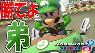 「マリオカート8 デラックス /NS」の実況プレイ動画です。 http://amzn....