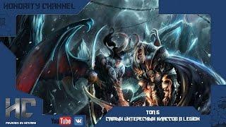 World of Warcraft - Топ 5 самых ИНТЕРЕСНЫХ классов (спеков) в Legion