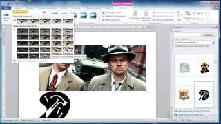 6. Работа с изображениями в Word 2010
