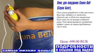 Пояс для похудения Sauna Belt (Сауна Белт), только сегодня