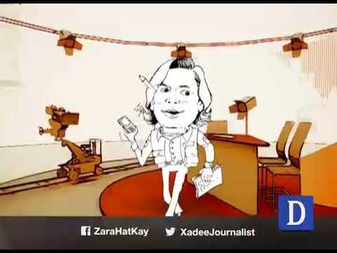 Zara Hut Kay – 16th February 2018 - Dawn News