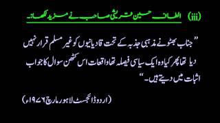 7th September 1974 Yom-e-Furqan                    ستمبر ۷،  ۱۹۷۴ یوم الفرقان
