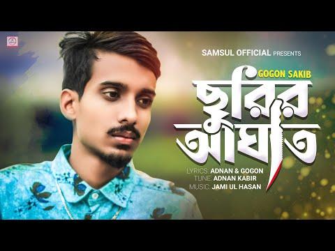 ছুরির আঘাত ? GOGON SAKIB | EID Special New Song 2021