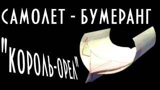Как сделать самолет-бумеранг король-орел из бумаги. Оригами. How to make Airplane King Eagle оrigami(Как сделать: самолет-бумеранг